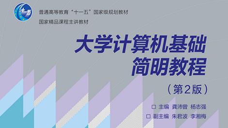 计算机技术视频教程_大学计算机基础简明教程(第2版)